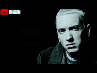 Eminem - Guts Over Fear (Arabic Lyrics)
